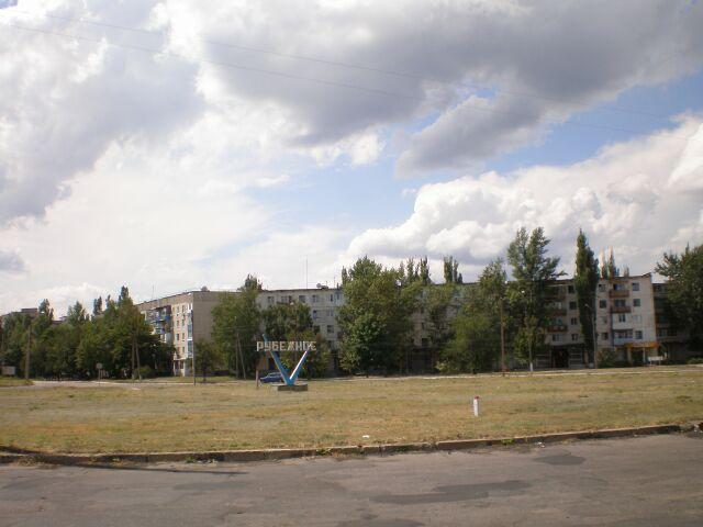фото города рубежное с севера