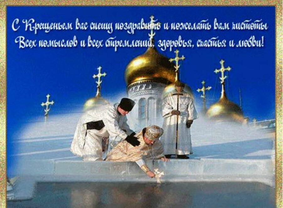 Крещение православное поздравление с