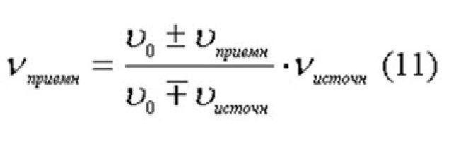 Уравнение для эффекта Доплера